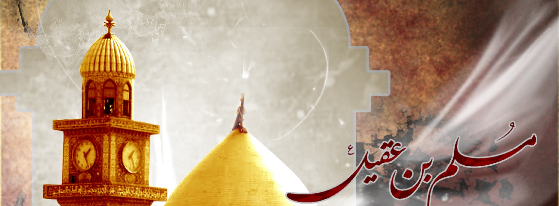 The First Defender of Husayn