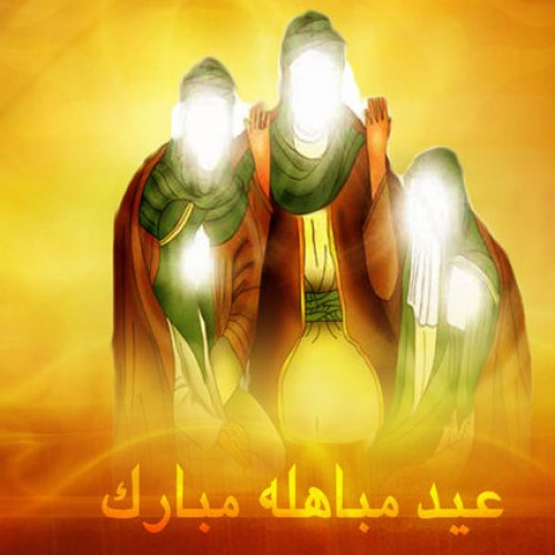 Mubahila: Manifestation of the Truth