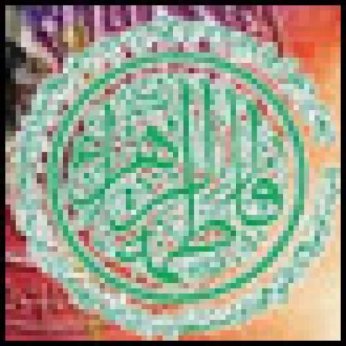 The day of Fatima Az Zahra's happiness